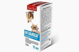 Офтальмосан для кошек