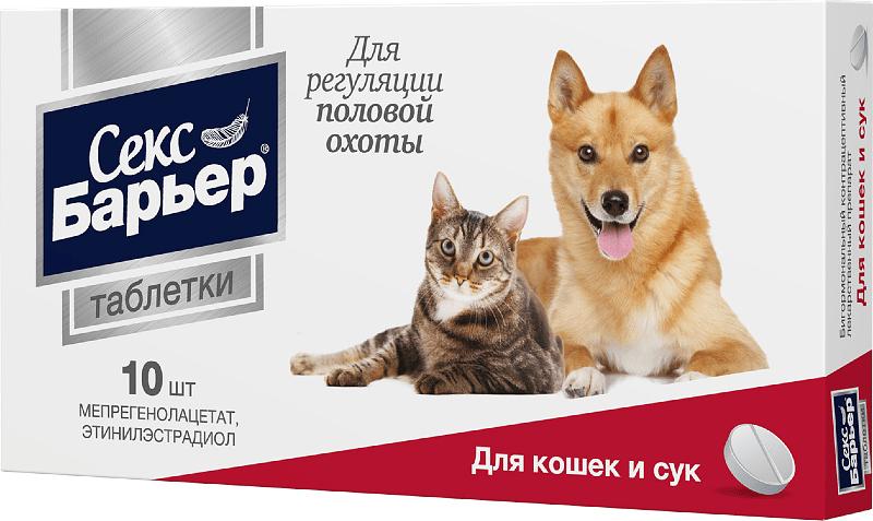 Секс барьер для кошек и котов - таблетки