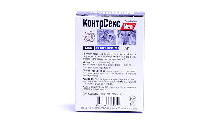 Контрасекс - противопоказния
