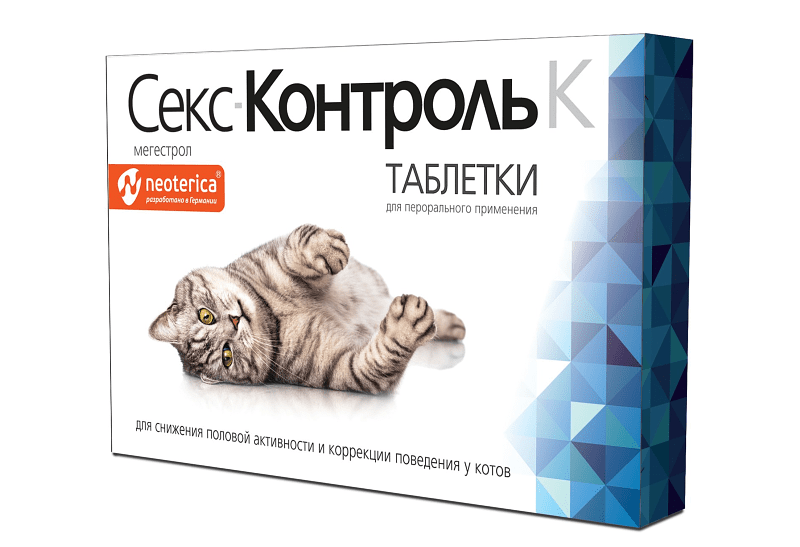 СексКонтроль для котов и кошек