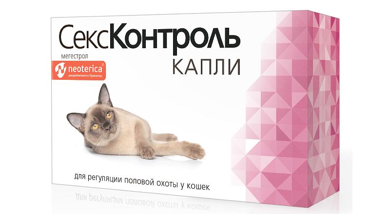 СексКонтроль для котов и кошек - применение