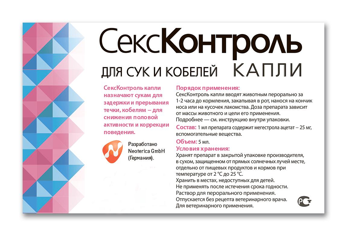 СексКонтроль для котов и кошек - капли